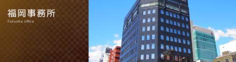 赤坂門法律事務所 福岡事務所